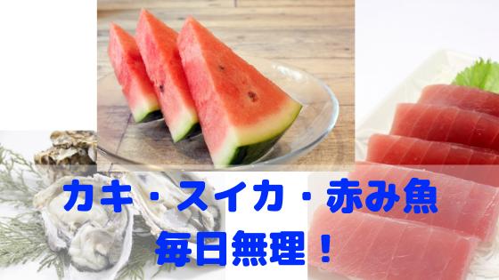 毎日カキ・スイカ・赤み魚はつらい!
