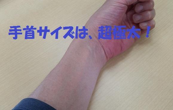 手首サイズ