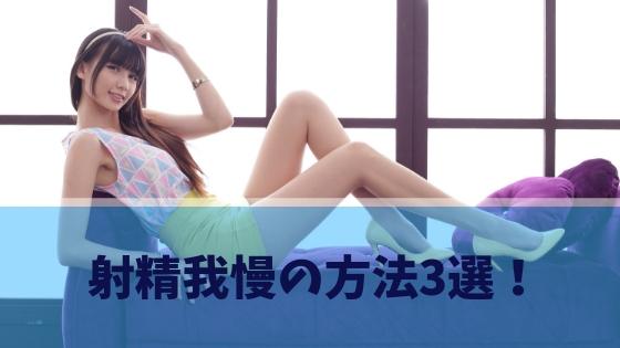 射精我慢の方法3選!