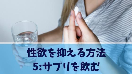 性欲を抑える方法5:サプリを飲む