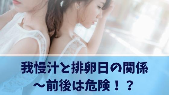 我慢汁と排卵日の関係~前後は危険!?