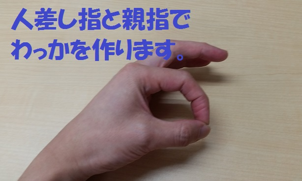 親指と人差し指のわっか