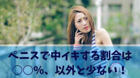 ペニスで中イキする割合は○○%、以外と少ないんです!