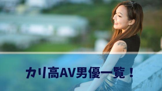 カリ高AV男優一覧!