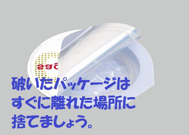 コンドームのパッケージ