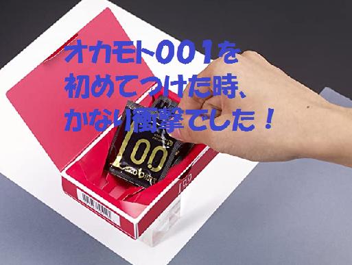 オカモト001