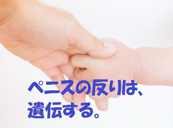 遺伝をイメージした親子の手