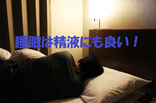睡眠中の男性