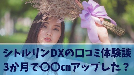 シトルリンDXの口コミ体験談!