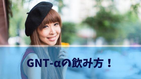 GNT-αの飲み方!