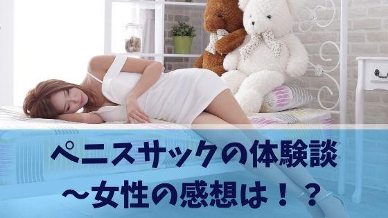ペニスサックの体験談~女性の感想は!?