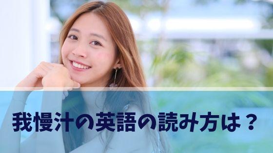 我慢汁の英語の読み方は!?