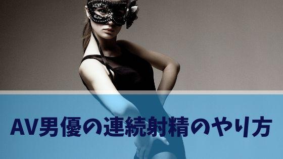 AV男優の連続射精のやり方!