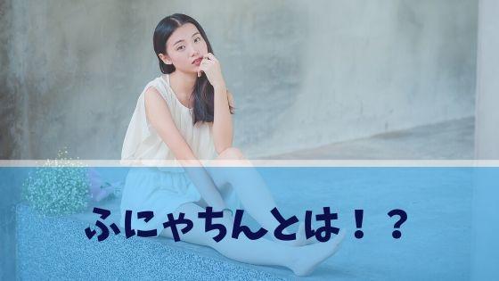 ふにゃちんとは!?
