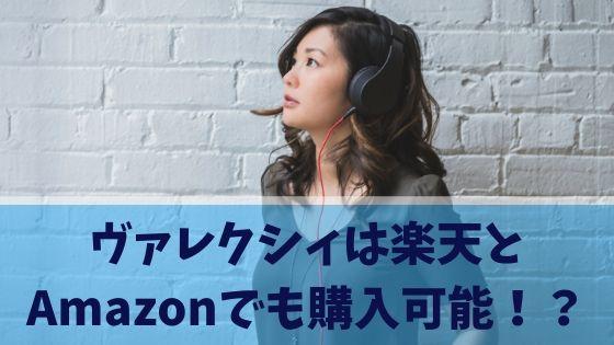 ヴァレクシィは楽天とAmazonでも購入可能!?