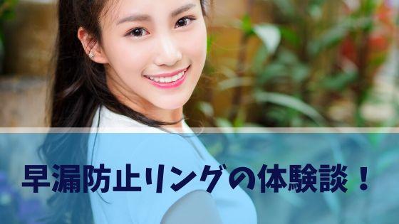 早漏防止リングの体験談!