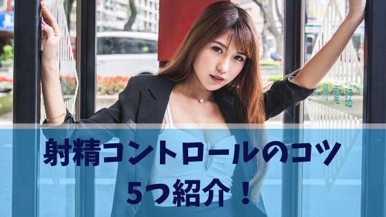 射精コントロールのコツ5つ紹介!