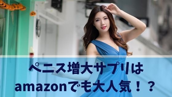 ペニス増大サプリはamazonでも大人気!?