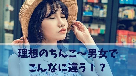 理想のちんこ~男女でこんなに違う!?